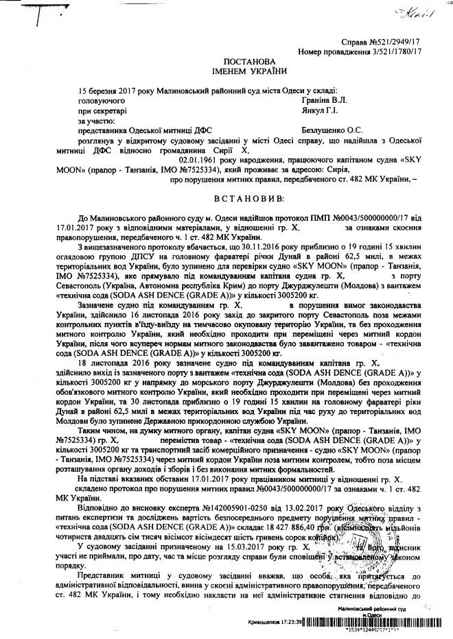 рішення суду про конфіскацію судна Sky Moon та вантажу на фото 1