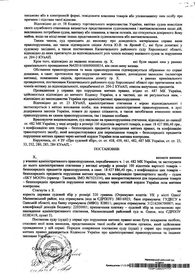 рішення суду про конфіскацію судна Sky Moon та вантажу на фото 2