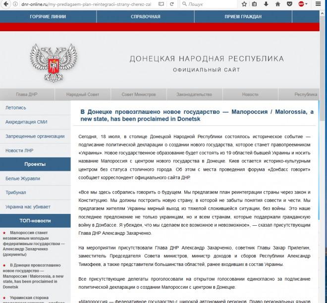 Картинки по запросу Малороссия столица донецк