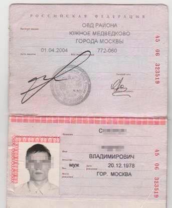 паспорт москвича фото