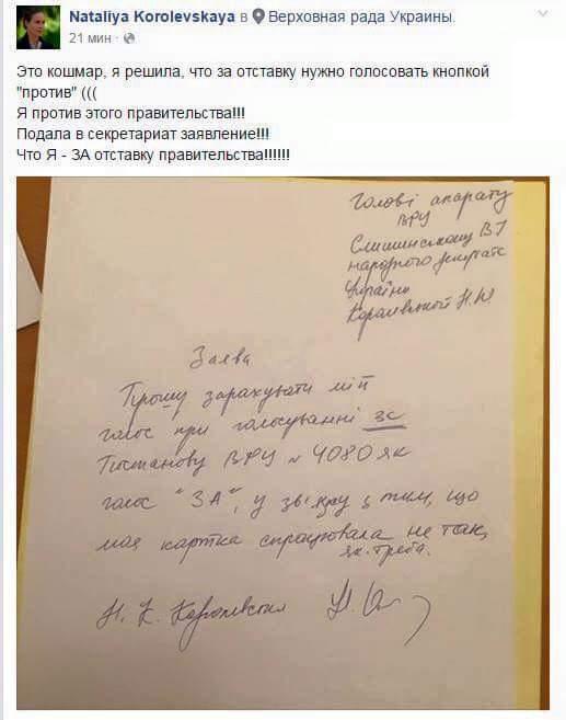 Наталія Королевська заява про відкликання голосу