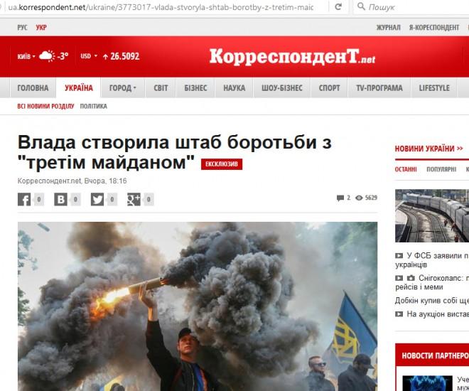 ВСНБО сообщили, что несоздавали штаб для «борьбы сМайданом»