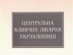 Больницу «Укрзализныци» окружил «Беркут» - фото