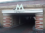 На Крещение на станции «Гидропарк» будет временно открыто дополнительный вестибюль