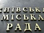 Депутаты УДАР заблокировали трибуну Киевсовета