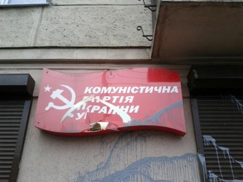 Приемную Симоненко забрызгали краской - фото