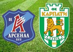 Киевский «Арсенал» победил «Карпаты» - фото