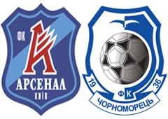 Кубок Украины: «Черноморец» победил киевский «Арсенал» - фото