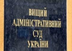 ВАСУ признал законным «выездное» заседание Верховной Рады - фото
