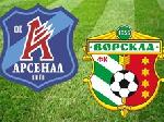 Киевский «Арсенал» победил «Ворсклу»