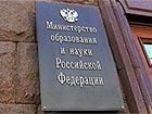 В России скандал в Минобразования и науки - шесть чиновников лишились постов