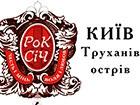 8 и 9 июня на Трухановом острове состоится музыкальный фестиваль «Рок Сич»