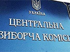 Охендовский стал председателем ЦИК