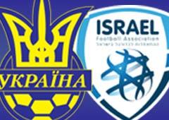 Сборная Украины победила Израиль - фото