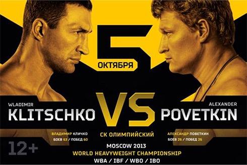 Бой Кличко-Поветкин будут судить два американца и бельгиец - фото