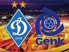Лига Европы: киевское «Динамо» проиграло «Генку»