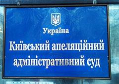 Суд снова рассмотрит легитимность Киевсовета - фото