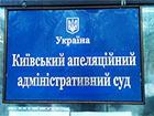 Суд снова рассмотрит легитимность Киевсовета
