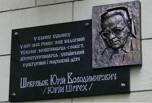 В Харькове открыли мемориальную доску выдающемуся языковеду Шевелеву - фото