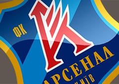 Киевский ФК «Арсенал» начинает процедуру банкротства - фото