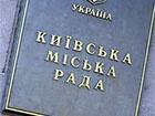 Оппозиция снова собирается пикетировать Киевсовет