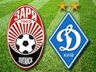 «Динамо» проиграло в Луганске