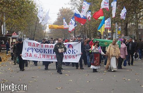 «Русский марш» в Николаеве забросали дымовыми шашками - фото