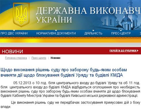 Активистам, которые блокируют Кабмин и КГГА, объявят о запрете это делать - фото