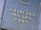 Киевсовет соберется в Соломенском РГА, его заседание будут пикетировать