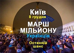 Людей призывают 8 декабря прийти на Майдан Независимости - фото