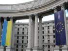 МИД Украины призывает иностранцев не вмешиваться во внутриполитическую жизнь