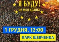 Оппозиция в воскресенье, 1 декабря, планирует вывести в центр Киева 200 тысяч человек - фото