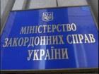 В МИД просят США и ЕС воздержаться от комментариев относительно перевыборов в Украине