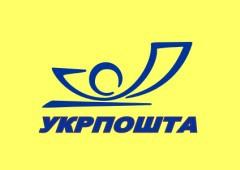 В «Укрпочте» нашли нарушений на 3,2 миллиона гривен - фото