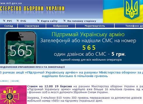 В поддержку украинской армии уже поступило 16 миллионов гривен - фото