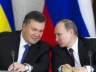 Кабмин интересуется у СБУ: о чем договаривался с Путиным Янукович, беря 15-миллиардный кредит?