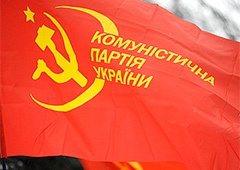 Через суд собираются запретить Коммунистическую партию Украины - фото