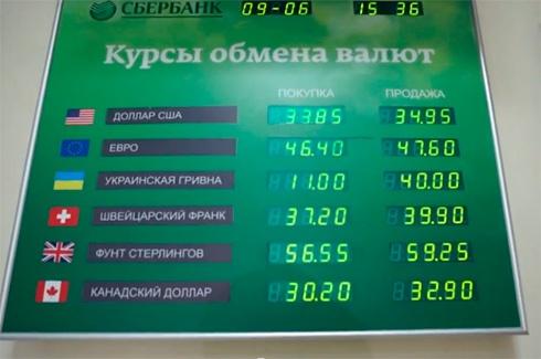 Российский «Сбербанк» обдирает беженцев из Украины - фото