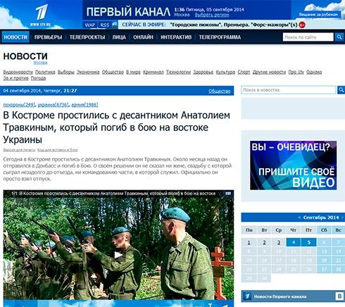 Российская пропаганда: перед тем, как погибнуть на Донбассе, российский десантник взял отпуск - фото
