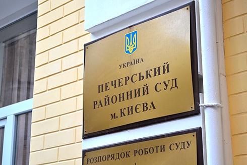 Печерский суд пытался вернуть Арбузову средства с арестованных счетов - фото