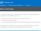 Intel отключил русскоязычные блоги, форум и комментарии на своем сайте для разработчиков