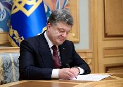 Порошенко подписал Закон о госбюджете на 2015 год - фото