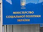 В Мінсоцполітики отвергают обвинения Москаля в финансировании террористов