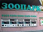 Киевский зоопарк меняет режим работы