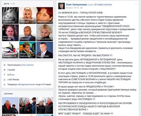 Олег Калашников, называя власть «хунтой», свободно гуляет по Киеву - фото