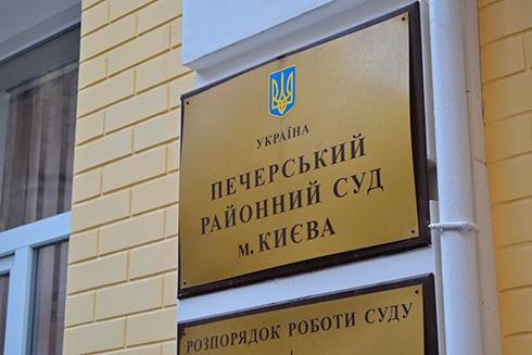 В Печерском суде проводится обыск - фото