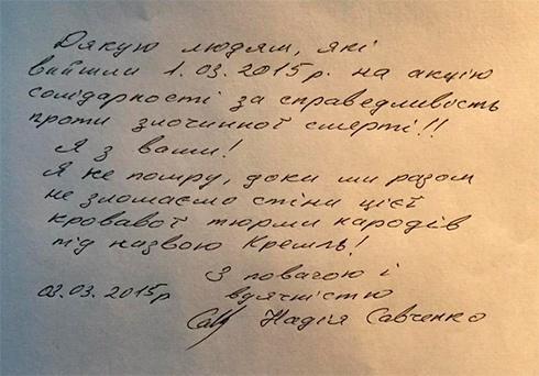 Надежда Савченко прекратит голодовку, когда станет совсем ужасно - фото