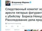 По подозрению в убийстве Немцова хотят арестовать пятерых подозреваемых