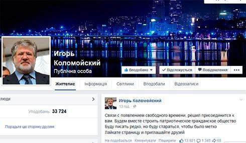 Аккаунт Коломойского в Фейсбуке оказался фейковым - фото