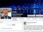 Аккаунт Коломойского в Фейсбуке оказался фейковым